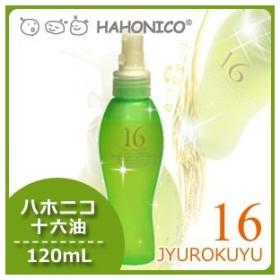 ハホニコ 十六油(16油) 120mL