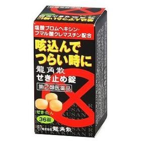 【第(2)類医薬品】  龍角散 せき止め錠 36錠