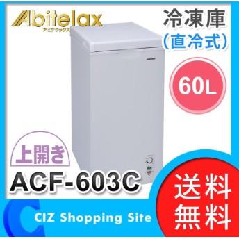 冷凍庫 ストッカー 家庭用 小型 上開き 冷凍ストッカー アビテラックス ACF-603C 直冷式 60L キャスター付き (送料無料&お取寄せ)