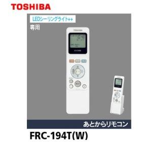 東芝 LED シーリング用 リモコン あとからリモコン ダイレクト選択タイプ ホワイト FRC-194T-W