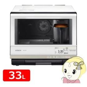【在庫僅少】MRO-SBK1-W 日立 スチームオーブンレンジ 33L パールホワイト