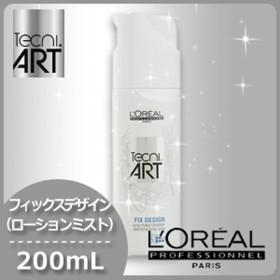 ロレアル テクニアート フィックスデザイン 200mL