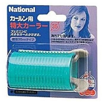 パナソニック EH9061GP(緑) 特大カーラー(直径35mm)