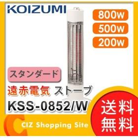 遠赤 電気ストーブ コイズミ 暖かい 縦型 スリム スタンダード ホワイト KSS-0852/W