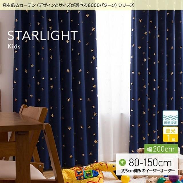 窓を飾るカーテンシリーズ 子供部屋 STARLIGHT(スターライト)幅200cm×丈80〜150cm(1枚 ※5cm刻み) 遮光1級 形態安定(代引不可)(B)