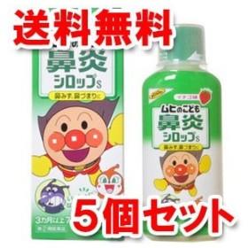 【第(2)類医薬品】  ムヒのこども鼻炎シロップS イチゴ味 120ml×5個セット 送料無料