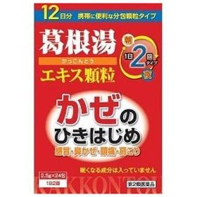 (第2類医薬品)本草 葛根湯 エキス顆粒 ( 2.5g24包 )/ 本草