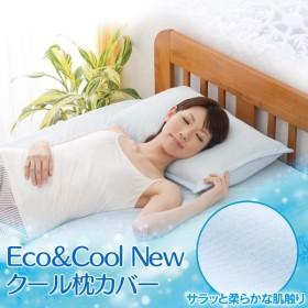 接触冷感 涼感 ひんやり COOL 枕カバー(D) 布団