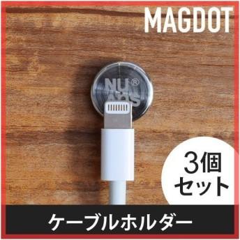 ケーブルホルダー lightningケーブル NuAns MAGDOT マグネット/メール便