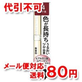 キスミーフェルム プルーフブライトルージュ 14 上品なコクのあるレッド 3.6g メール便送料無料