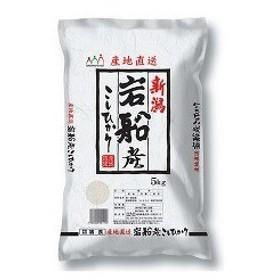 平成30年度産 岩船産コシヒカリ ( 5kg )
