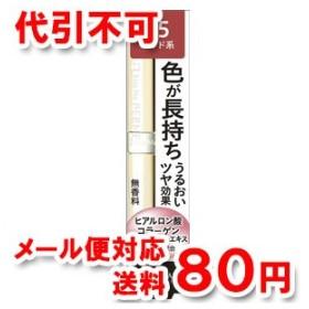 キスミーフェルム プルーフブライトルージュ 15 パール輝く健康的なレッド 3.6g メール便送料無料