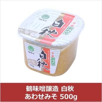鶴味噌醸造 白秋 あわせみそ 500g