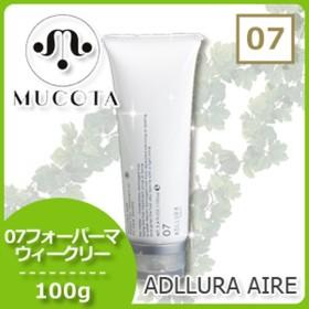 ムコタ アデューラ アイレ 07 フォーパーマウィークリー 100g