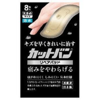 【祐徳薬品】カットバン リペアパッド 大きめサイズ <8枚入>【絆創膏】