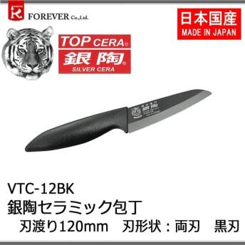 フォーエバー 日本製 銀陶セラミック包丁 黒・両刃 120mm VTC-12BK
