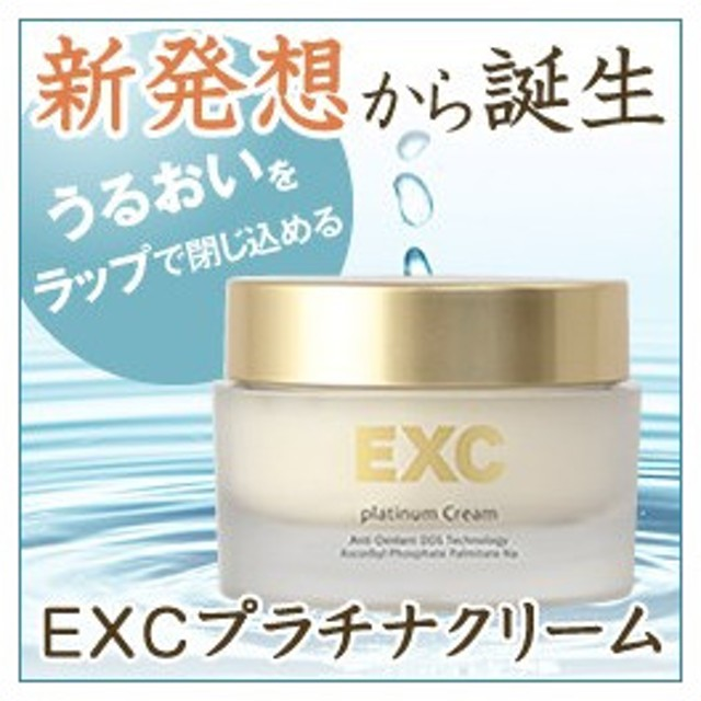 EXC プラチナクリーム 30g