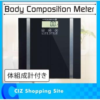 体重計 体組成計 デジタル ヘルスメーター ガラスヘルスメーター 体組成計付き 自動ON OFF機能付き 体重 体脂肪率 体内水分量