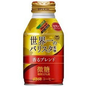 ダイドーブレンド 微糖 世界一のバリスタ監修 ( 260g24本入 )/ ダイドーブレンド