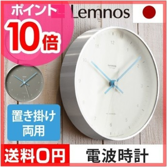 電波壁掛け時計 Lemnos MIZUIRO ミズイロ 置き掛け両用