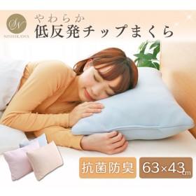 枕 低反発枕 西川ブランド 抗菌防臭低反発まくら 43×63cm SN4363BE  (D)
