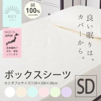 シーツカバー ボックスシーツ 日本製 綿100%ボックスシーツ SD セミダブル JPCV150-BOX-SD D