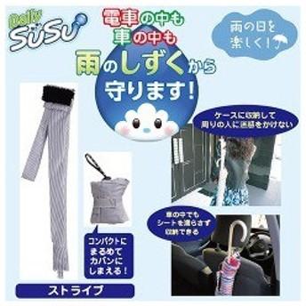 SUSU 長傘ケース 抗菌 ストライプ柄 ブラック ( 1枚入 )/ SUSU(吸う吸う)