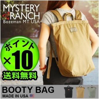 リュック バックパック ミステリーランチ ブーティーバッグ Mystery Ranch BOOTY BAG (USAモデル) 送料無料 P10倍