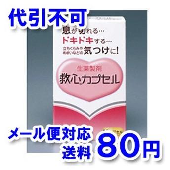 【第2類医薬品】 救心カプセル(10カプセル) メール便送料無料