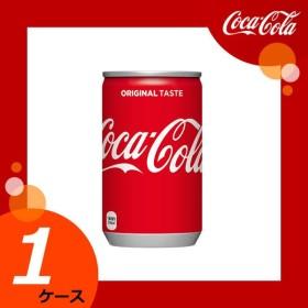 コカ・コーラ 160ml缶 【メーカー直送/日本郵便/代引不可/全国送料無料】