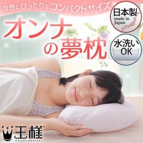 オンナの夢枕 洗えるカバー付き 安眠 コンパクト  (B)