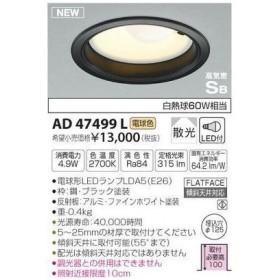 コイズミ AD47499L LED SB形ダウン
