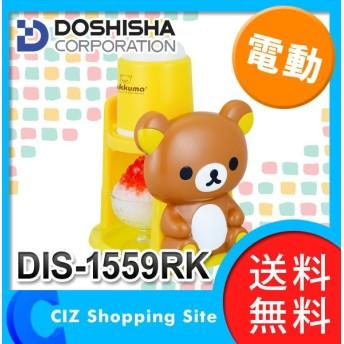 かき氷機 ドウシシャ(DOSHISHA) 電動氷かき器 リラックマ かき氷器 DIS-1559 (送料無料)