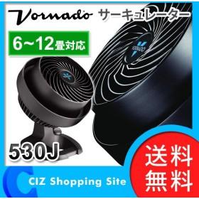 扇風機 サーキュレーター ボルネード(VORNADO) ブラック 送風機 送風器 空気循環器 扇風機 6〜12畳用 530J (送料無料)