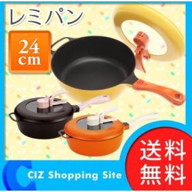 フライパン レミパン 24cm 平野レミ フライパン 深型 万能鍋 IH対応