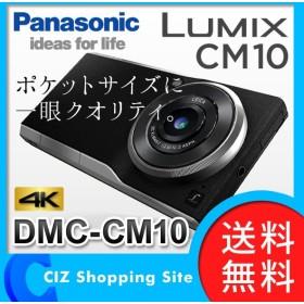 デジタルカメラ デジカメ 2010万画素 パナソニック(Panasonic) LUMIX DMC-CM10-S AndroidTM5.0搭載 4K撮影 (送料無料)