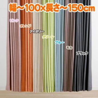 カーテン 遮光 1級 〜100×〜150cm 厚地 防炎