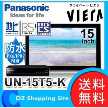 液晶テレビ パナソニック(Panasonic) プライベート・ビエラ 15インチ HDDレコーダー付 ポータブル地上・BS・110度CSデジタルテレビ 防水 TV UN-15T5-K