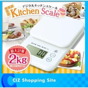 デジタル キッチンスケール クッキングスケール キッチン計り はかり キッチン 最大計量2kg