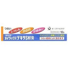 (第(2)類医薬品)オイラックス デキサS軟膏 ( 12g )/ オイラックス