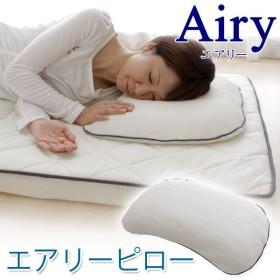 エアリーピロー MARS-PL枕 まくら マクラ アイリスオーヤマ