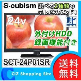 液晶テレビ 24V型 デジタルハイビジョンテレビ エスキュービズム (S-cubism) SCT-24P01SR 外付けHDD録画対応 (送料無料&お取寄せ)