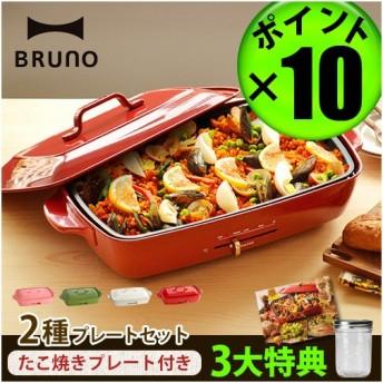 ブルーノ ホットプレート 大型 グランデ 2種プレート たこ焼き BRUNO (レシピ本+選べる2点特典付)