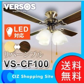 シーリングライト シーリングファン LED 6畳〜12畳程度 おしゃれ リバーシブル羽根 4灯式 VS-CF100 (送料無料&お取寄せ)