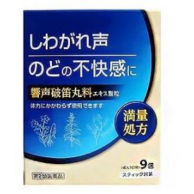 【第2類医薬品】 響声破笛丸料(きょうせいはてきがんりょう )エキス顆粒KM 9包