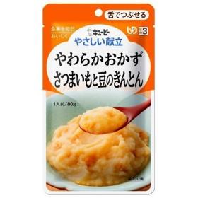 「ケース販売」やさしい献立 やわらかおかず さつまいもと豆のきんとん/介護食 区分3〔ケース入数 36〕