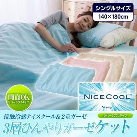 接触冷感 シーツ シングル 2枚セット 夏用 ひんやり 洗える 涼感マット 夏 パットシーツ 冷却マット ウォッシャブル 夏布団 枕