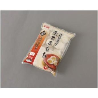 アイリスオーヤマ 低温製法米の生まるもち 個包装 1kg
