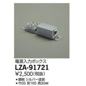 大光電機:電源入力コネクタ LZA-91721