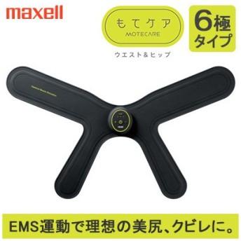 マクセル EMS ACTIVEPAD もてケア ウエスト&ヒップ 6極タイプ MXES-H600YG アクティブパッド